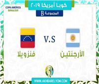 بث مباشر| مباراة الأرجنتين وفنزويلا في ربع نهائي كوبا أمريكا 2019