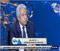 عبد المنعم سعيد: ثورة 30 يونيو «معجزة» مصرية حقيقية