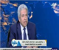 عبد المنعم سعيد: الجيش المصري عنصر مهم في ثورة 30 يونيو