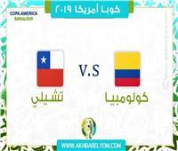 بث مباشر| مباراة كولومبيا وتشيلي في كوبا أمريكا 2019