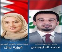 رئيس مجلس النواب العراقي يجري اتصالا هاتفيا مع نظيرته في البحرين
