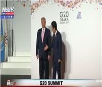 فيديو  لقطة محرجة بين ترامب وشينزو آبي خلال قمة العشرين