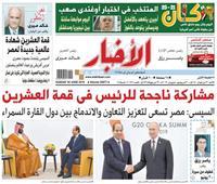 أخبار «الأحد»  مشاركة ناجحة للرئيس في قمة العشرين