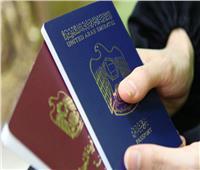 الإمارات تضيف ميزات جديدة لتجديد جواز السفر