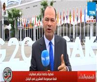 فيديو| نشأت الديهي: «مصر ذهبت لقمة العشرين بعدة رسائل مهمة»