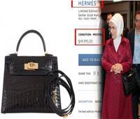 صور| عائلة «السلطان» لا تبالي بالأزمات الاقتصادية الطاحنة.. حقيبة زوجة أردوغان تغضب الأتراك