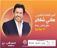 هاني شاكر يستعد لحفله الثاني في السعودية