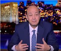عمرو أديب: نجاح ثورة 30 يونيو كان بسبب الثقة