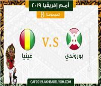 أمم إفريقيا 2019  اليوم.. بوروندي يواجه غينيا في مباريات الجولة الثالثة