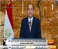 بث مباشر| كلمة الرئيس السيسي بمناسبة ثورة 30 يونيو