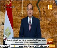 بالفيديو| «السيسي»: الشعب المصري رسم طريقه للتنمية في ثورة «30 يونيو»