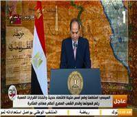 بالفيديو| السيسي: الشعب المصري تحمل القرارات الصعبة بشجاعة وصمود