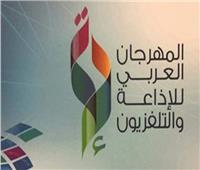 الليلة.. المهرجان العربي للإذاعة والتلفزيون بتونس يختتم فعالياته