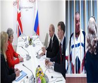 «قضية سكريبال» حاضرة في قمة العشرين.. الصدام لم ينتهِ بين بريطانيا وروسيا