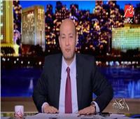 فيديو| تعليق ناري لـ «عمرو أديب» بعد فوز مصر على أوغندا