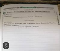 صور| شاومينج ينشر امتحان اللغة الألمانية