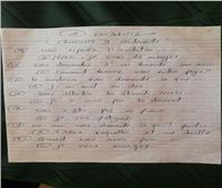 صور| «شاومينج» ينشر إجابات امتحان اللغة الفرنسية