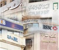 البنوك تستأنف عملها اليوم بعد انتهاء أجازة ثورة 30 يونيو