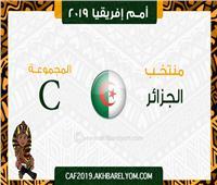 أمم إفريقيا 2019| الجزائر «بتشكيل احتياطي» تسعى لصدارة المجموعة أمام تنزانيا