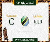 أمم إفريقيا 2019| تنزانيا تبحث عن انتصار تاريخي أمام الجزائر