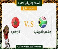 أمم إفريقيا 2019| مواجهة نارية بين جنوب إفريقيا والمغرب في «الكان»