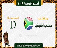 أمم إفريقيا 2019| «البافانا» تحلم ببطاقة العبور لدور الـ16 أمام المغرب