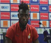أمم إفريقيا 2019| لاعب غانا: الفوز على غينيا بيساو بوابتنا للمنافسة على اللقب