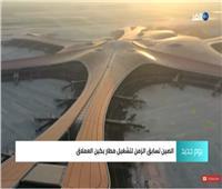 فيديو| تعرف على أكبر مطار في لعالم