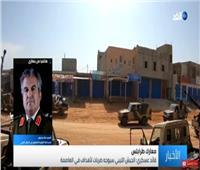 فيديو| قائد عسكري ليبي يكشف تفاصيل جديدة بشأن «معركة طرابلس»