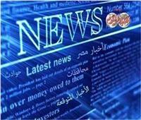الأخبار المتوقعة ليوم الثلاثاء 2 يوليو 2019