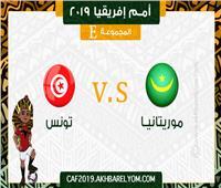 أمم إفريقيا 2019  تونس تواجه موريتانيا في اللقاء العربي الأول بالكان