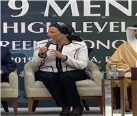 وزيرة البيئة تطرح رؤية مصر في تبني أليات الاقتصاد الأخضر بالبحرين