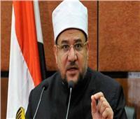 الأوقاف: قلب الإخوان الإرهابية للحقائق دليل على متاجرتهم بالدين