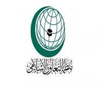 منظمة التعاون الإسلامي تدين افتتاح الاحتلال الإسرائيلي نفق «طريق الحجاج»
