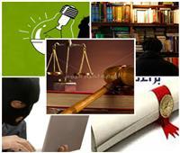 «الملكية الفكرية».. كل ما يخص حماية الابتكارات والإبداع من السرقة