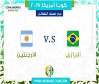 بث مباشر| مباراة البرازيل والأرجنتين في نصف نهائي كوبا أمريكا 2019