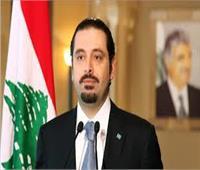 الحريري: الحكومة اللبنانية تبذل أقصى جهودها لحصول المرأة على كامل حقوقها