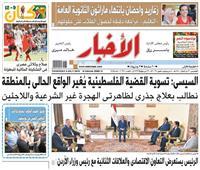 «الأخبار»| السيسي: تسوية القضية الفلسطينية يُغير الواقع الحالي بالمنطقة
