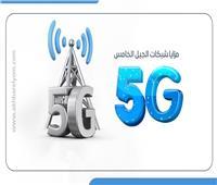 إنفوجراف| تعرف على مزايا شبكات الجيل الخامس 5G