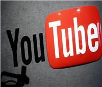 تحديث جديد من «يوتيوب» يحظر مقاطع القرصنة على منصته