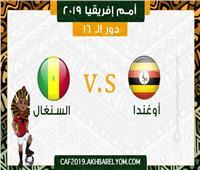 أمم إفريقيا 2019| موعد مباراة السنغال أمام أوغندا والقنوات الناقلة