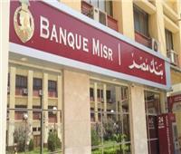 مجلة بريطانية: «بنك مصر» يحصد جائزة العام.. والأفضل بالشمول المالي