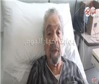 فيديو| خاص.. أول تعليق من سمير الإسكندراني بعد أزمته الصحية