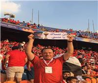 صاحب لافتة «لن ننساك يا منسي»: شكراً للرئيس على دعوة أهالي الشهداء لحضور مباراة اليوم