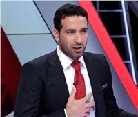 خاص| سر غياب أبو تريكة عن استوديو مباراة مصر وجنوب إفريقيا