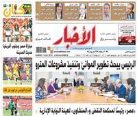 «الأخبار»| الرئيس يبحث تطوير الموانئ وتنفيذ مشروعات المترو
