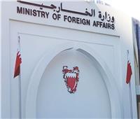 البحرين تدين التفجير الإرهابي الذي استهدف مقرًا أمنيًا بأفغانستان