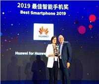 «هواوي P30 Pro» يفوز بجائزتين عالميتين لأفضل هاتف ذكي في 2019