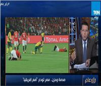 بعد استقالة اتحاد الكرة.. عمرو عبدالحميد: «حلم انتظره المصريون»