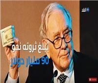 تعرف على الملياردير الأكثر سخاء في العالم.. تبرع بـ 85% من ثروته